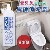 日本品牌【愛兒美Elmie】馬桶清潔劑 221995