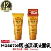 【日本 馬油洗面乳】日本 Rosette 馬油潔淨洗面乳(120g) 清潔乳 洗面乳