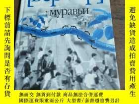 二手書博民逛書店罕見МУРаВЬИY181614