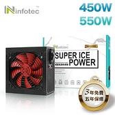 【超人百貨O】infotec 超級冰系列 穩壓 電源供應器 550W POWER 靜音