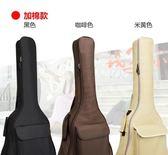 吉他袋吉他包41寸加厚40寸吉他袋子36木吉它套背包38寸雙肩學生通用YYS 伊莎公主