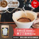 JC咖啡 半磅豆▶衣索比亞 耶加雪菲 果丁丁合作社 G1 日曬 ★送-莊園濾掛1入