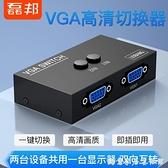 磊邦 vga切換器2進1出電腦顯示器視頻轉換器分配器連接線兩口臺式主機監 創意家居