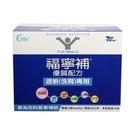 加碼贈15包(等同1盒)【福寧補】優質配方奶粉( 透析洗腎專用)30gx15包/盒X6盒