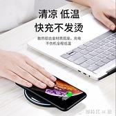 iphoneX蘋果XS無線充電器iphone手機快充X專用8plu8p小米9安卓 【全館免運】