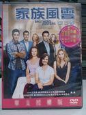 R10-009#正版DVD#家族風雲 第二季(第2季) 4碟#影集#影音專賣店
