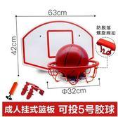 壁掛式籃球架免打孔兒童投籃板幼兒家用籃筐玩具寶寶室內投籃框架 aj15854【花貓女王】
