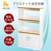 ASSARI-水洗塑鋼雙門2拖盤電器櫃(寬67深42高124cm)_白