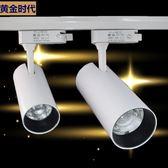 射燈led軌道燈COB超亮節能20w30瓦暖光明裝滑軌服裝店導軌燈商用  八折免運 最後一天