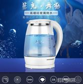 電熱水壺 透明玻璃電熱燒水壺家用食品級304不銹鋼大容量藍光自動斷電 第六空間