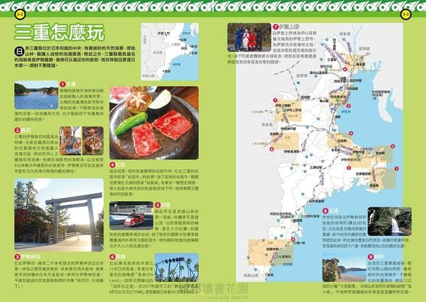 關西近郊攻略完全制霸 奈良.滋賀.和歌山.三重.岡山.瀨戶內海