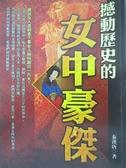 【書寶二手書T9/傳記_B66】撼動歷史的女中豪傑_秦漢唐