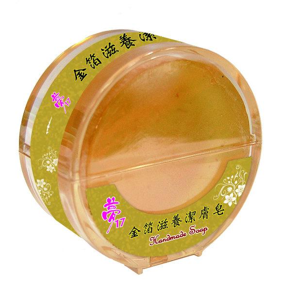夢17金箔凍齡潔膚皂100g【台安藥妝】