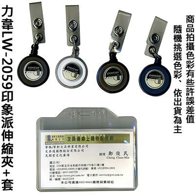 力韋LW-2059印象派 伸縮拉環附夾+證件套/派司套/識別套 整組