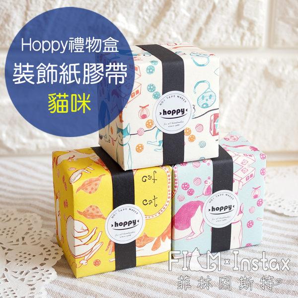 【菲林因斯特】台灣設計師品牌 hoppy map Cat 禮物盒包裝 貓咪 紙膠帶 // 拍立得 底片 卡片