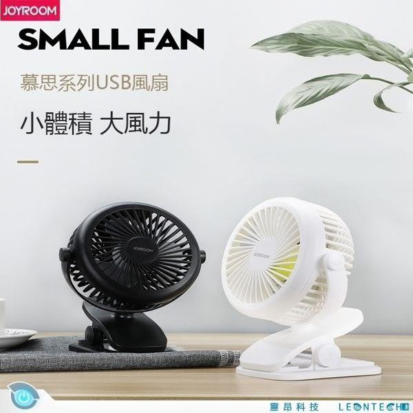 機樂堂 慕思系列夾式USB小風扇 迷你可充電 學生宿舍夾子式電風扇