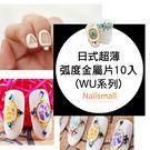 日式超薄弧度金屬片10入(WU系列)...