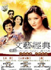 懷舊文藝經典 7 套裝 DVD  (音樂影片購)