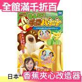 日本 TAKARA TOMY 香蕉夾心改造器 聖誕節尾牙交換禮物【小福部屋】