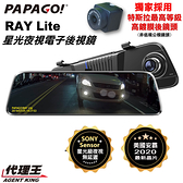 PAPAGO RAY Lite 電子後視鏡 星光夜視SONY STARVIS鏡頭 雙鏡頭行車紀錄器