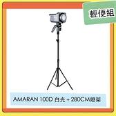 APUTURE 愛圖仕 AMARAN 100D LED 持續燈+ 280CM 燈架 輕便組
