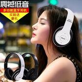 藍牙耳機頭戴式無線游戲耳麥電腦手機通用插卡音樂重低音-十週年店慶 優惠兩天
