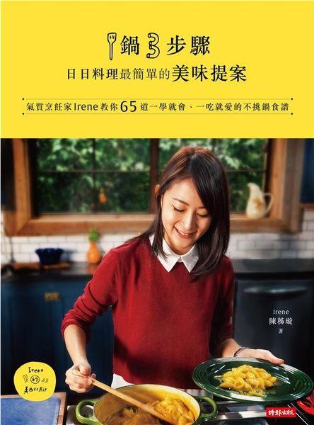 1鍋3步驟,日日料理最簡單的美味提案:氣質烹飪家Irene教你65道一學就會、一吃就..