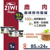 【SofyDOG】ZiwiPeak巔峰 93%鮮肉無穀貓主食罐-鹿肉(85g,一箱24罐)貓罐 罐頭