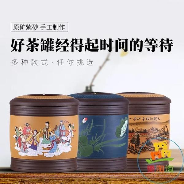 紫砂普洱茶七餅罐茶葉罐餅罐存茶罐陶瓷密封茶葉桶【樂淘淘】