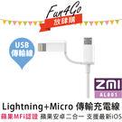 放肆購 Kamera ZMI 紫米 Lightning Micro USB 二合一 傳輸充電線 AL801 MFI認證 蘋果 安卓 雙頭 傳輸線