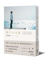 二手書博民逛書店《靜下心去愛:在靜定中找到自己,也圓滿身邊的關係》 R2Y ISBN:9573278774