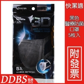 快潔適 SDC醫療防菌口罩 5枚入 黑色 一般型【DDBS】