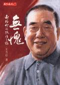 二手書博民逛書店《無愧:郝柏村的政治之旅》 R2Y ISBN:957621201