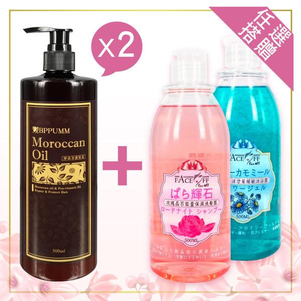 【沙龍經典】摩洛哥B5護髮素(2入)+任選1洗髮沐浴露