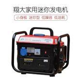 3kw小型汽油發電機家用220v單三相380伏  4/5/6千瓦8/10kw發電機 Ic296『男人範』tw