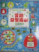 【書寶二手書T4/少年童書_QGL】走到哪玩到哪7-男孩的冒險益智遊戲180+_麗貝卡.吉爾平等