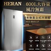 HERAN禾聯 600L 風冷無霜直立式冷凍櫃 HFZ-B6011F