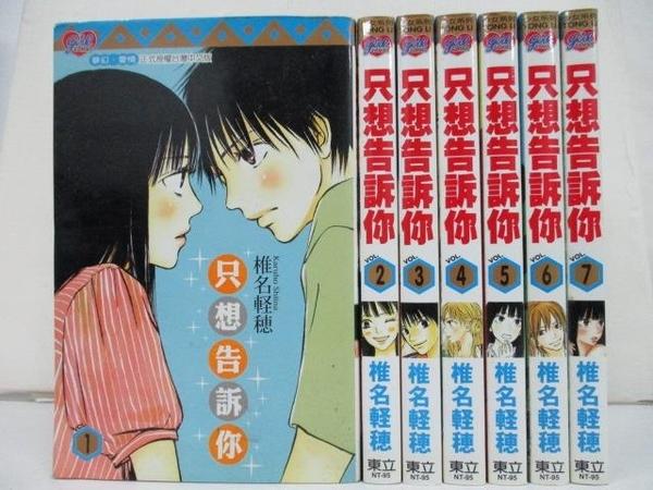 【書寶二手書T3/漫畫書_BF4】只想告訴你_1~7集合售_椎名輕穗