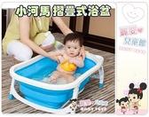 麗嬰兒童玩具館~小河馬專櫃~可折疊收納攜帶式外出沐浴盆.可階段傾斜使用.吊掛收納.