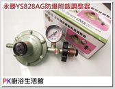 ❤PK廚浴生活館 ❤ 永勝YS828AG 280mmH2O附錶防爆瓦斯調整器 台灣製造/送兩個束環