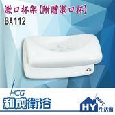 HCG 和成 漱口杯架 BA112 -《HY生活館》水電材料專賣店