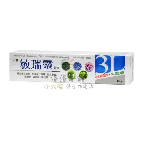 六鵬 敏瑞靈 乳液 20mL