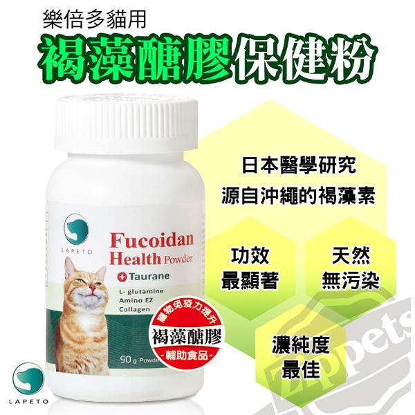 ☆樂倍多.貓咪褐藻醣膠保健粉90g樂倍多.貓咪褐藻醣膠保健粉90g,獸醫師推薦天然保健食品