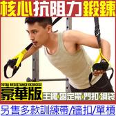豪華版懸掛式訓練帶懸吊繩系統抗阻力繩拉力帶拉力器瑜珈伸展核心鍛煉抗力帶單槓健身帶TRX-1