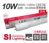 旭光 LED T8 10W 6000K 白光 2尺 全電壓 日光燈管_SI520068