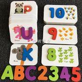 數字拼圖卡 寶寶早教學習英文字母配對卡片數字拼圖兒童3456歲幼兒園益智玩具 珍妮寶貝