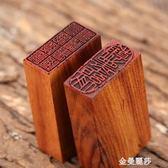 昱昊紫檀木長方形印章定做定制啟首引首刻字佛像書畫閑章書法木頭 金曼麗莎