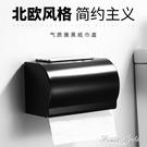 廁所紙巾盒衛生間廁紙盒黑色擦手紙架浴室防水抽紙盒捲紙盒免打孔 果果輕時尚