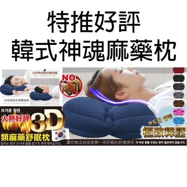 特推好評韓式神魂麻藥枕