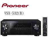 【竹北勝豐群音響】Pioneer VSX-532(B) 5.1聲道 AV環繞擴大機